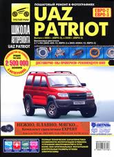 UAZ Patriot (УАЗ-3163). Руководство по ремонту, эксплуатации и техническому обслуживанию. - артикул:3314