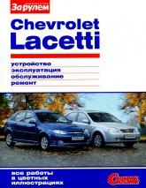 Chevrolet Lacetti с 2004 г.в. Цветное издание руководства по ремонту, эксплуатации и техническому обслуживанию. - артикул:3803
