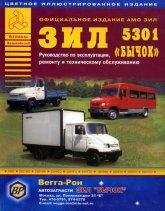 ЗИЛ-5301 «Бычок». Цветное издание руководства по ремонту, эксплуатации и техническому обслуживанию. - артикул:100