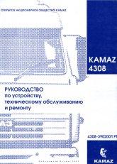 КамАЗ-4308. Руководство по ремонту, эксплуатации и техническому обслуживанию. - артикул:88