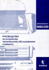 КамАЗ-5360. Руководство по ремонту, эксплуатации и техническому обслуживанию. - артикул:358