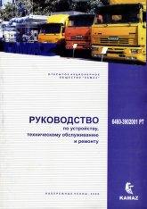 КамАЗ-6460. Руководство по ремонту, эксплуатации и техническому обслуживанию. - артикул:1502