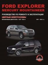 Ford Explorer и Mercury Mountaneer 2001-2005 г.в. Руководство по ремонту, эксплуатации и техническому обслуживанию. - артикул:4094