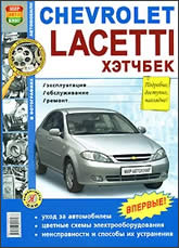 Chevrolet Lacetti хэтчбек с 2004 г.в. Руководство по ремонту, эксплуатации и техническому обслуживанию в ч/б фотографиях. - артикул:1635