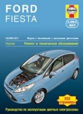 Ford Fiesta 2008-2011 г.в. Руководство по ремонту, эксплуатации и техническому обслуживанию. - артикул:4215