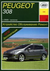 Peugeot 308 с 2008 г.в. Руководство по ремонту, эксплуатации и техническому обслуживанию. - артикул:3446