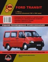Ford Transit с 1986 г.в. и рестайлинг 1991/1994 г. Руководство по ремонту, эксплуатации и техническому обслуживанию. - артикул:46