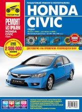 Honda Civic с 2006 г.в. и рестайлинг 2008 г. Цветное издание руководства по ремонту, эксплуатации и техническому обслуживанию. - артикул:4283