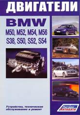 Руководство по ремонту и техническому обслуживанию двигателей BMW M50, M52, M54,M56, S38, S50, S52, S54. - артикул:6544