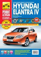 Hyundai Elantra IV с 2006 г.в. Цветное издание руководства по ремонту, эксплуатации и техническому обслуживанию. - артикул:4222