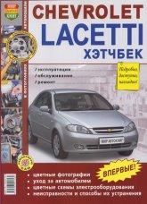 Chevrolet Lacetti хетчбек с 2004 г.в. Цветное издание руководства по ремонту, эксплуатации и техническому обслуживанию. - артикул:1659