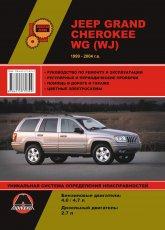 Jeep Grand Cherokee WG (WJ) 1999-2004 г.в. Руководство по ремонту, эксплуатации и техническому обслуживанию. - артикул:3934