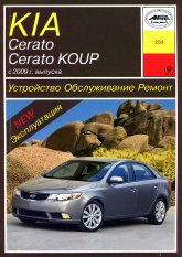 Kia Cerato и Kia Cerato Koup с 2009 г.в. Руководство по ремонту, эксплуатации и техническому обслуживанию. - артикул:4205