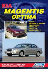 Руководство по ремонту и техническому обслуживанию Kia Magentis / Optima 2001-2006 г.в. - артикул:8901