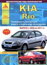 Kia Rio 2005-2011 г.в. Руководство по ремонту, эксплуатации и техническому обслуживанию. - артикул:4214
