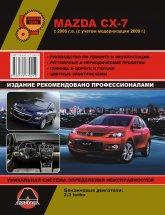 Mazda CX-7 с 2006 г.в. и рестайлинг 2009 г. Руководство по ремонту, эксплуатации и техническому обслуживанию. - артикул:4155