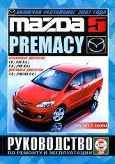 Mazda Premacy и Mazda 5 2005-2010 г.в. Руководство по ремонту, эксплуатации и техническому обслуживанию. - артикул:1054