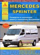 Mercedes Sprinter 1995-2000 и 2000-2006 г.в. Руководство по ремонту, эксплуатации и техническому обслуживанию. - артикул:3931