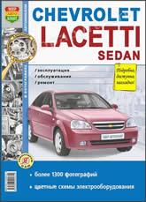 Chevrolet Lacetti седан с 2004 г.в. Руководство по ремонту, эксплуатации и техническому обслуживанию в ч/б фотографиях. - артикул:1634