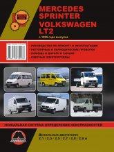 Mercedes Sprinter и Volkswagen LT2 с 1995 г.в. Руководство по ремонту, эксплуатации и техническому обслуживанию. - артикул:3939