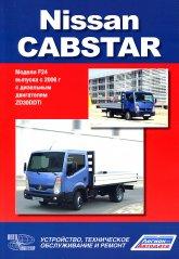Nissan Cabstar F24 с 2006 г.в. Руководство по ремонту, эксплуатации и техническому обслуживанию. - артикул:1053