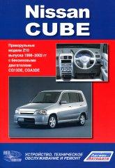 Nissan Cube Z10 1998-2002 г.в. (Правый руль). Руководство по ремонту, эксплуатации и техническому обслуживанию. - артикул:4084