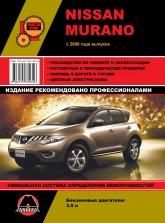 Nissan Murano с 2008 г.в. Руководство по ремонту, эксплуатации и техническому обслуживанию. - артикул:4320