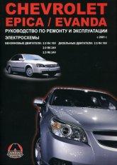 Chevrolet Epica и Chevrolet Evanda с 2001 г.в. Руководство по эксплуатации, ремонту и техническому обслуживанию. - артикул:1742