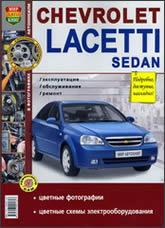 Chevrolet Lacetti седан с 2004 г.в. Цветное издание руководства по ремонту, эксплуатации и техническому обслуживанию. - артикул:1567
