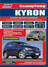 Руководство по ремонту и техническому обслуживанию SsangYong Kyron с 2005 и 2007 г.в. - артикул:4128