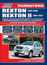 Руководство по ремонту и техническому обслуживанию SsangYong Rexton / Rexton II 2002-2012 г.в. - артикул:4431