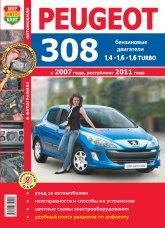 Peugeot 308 с 2007 г.в. и рестайлинг 2011 г. Цветное издание руководства по ремонту, эксплуатации и техническому обслуживанию. - артикул:5031
