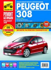 Peugeot 308 с 2007 г.в. Цветное издание руководства по ремонту, эксплуатации и техническому обслуживанию. - артикул:4150