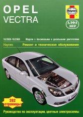 Opel Vectra-C 2005-2008 г.в. Руководство по ремонту, эксплуатации и техническому обслуживанию. - артикул:4145