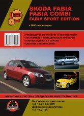 Skoda Fabia / Fabia Combi / Fabia Sport Edition с 2007 г.в. Руководство по ремонту, эксплуатации и техническому обслуживанию. - артикул:1957