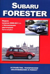 Руководство по ремонту и эксплуатации Subaru Forester с 2008-2011 г.в. - артикул:4387