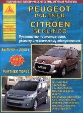 Peugeot Partner / Partner Tepee, Citroen Berlingo с 2008 г.в. Руководство по ремонту, эксплуатации и техническому обслуживанию. - артикул:4061