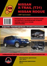 Nissan X-Trail T31 и Nissan Rogue с 2007 г.в. Руководство по ремонту, эксплуатации и техническому обслуживанию. - артикул:4174