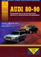 Audi 80/90 1986-1991 г.в. и Audi 80 1991-1994 г.в. Руководство по ремонту, эксплуатации и техническому обслуживанию. - артикул:457