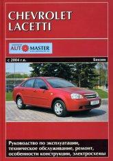 Chevrolet Lacetti с 2004 г.в. Руководство по ремонту, эксплуатации и техническому обслуживанию. - артикул:1051