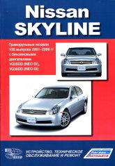 Nissan Skyline в кузове V35 2001-2006 г.в. Руководство по ремонту, эксплуатации и техническому обслуживанию. - артикул:4137