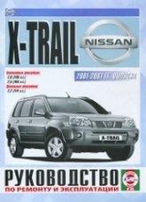 Nissan X-Trail 2001-2007 г.в. Руководство по техническому обслуживанию и ремонту, инструкция по эксплуатации. - артикул:4121