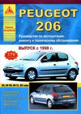 Peugeot 206 / 206 SW / 206 CC / 206 sedan с 1998 г.в. Руководство по ремонту, эксплуатации и техническому обслуживанию. - артикул:3445