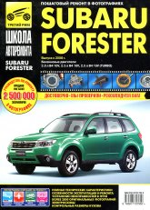 Subaru Forester с 2008 г.в. Руководство по техническому обслуживанию и ремонту, инструкция по эксплуатации. - артикул:4231