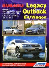 Subaru Legacy / Outback / B4 / Wagon 2003-2009 г.в. Руководство по ремонту, эксплуатации и техническому обслуживанию.