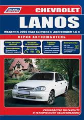 Руководство по ремонту и техническому обслуживанию Chevrolet Lanos с 2005 г.в. - артикул:4053