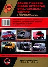 Renault Master, Nissan Interstar, Opel Movano с 1998 и 2003 г.в. Руководство по ремонту, эксплуатации и техническому обслуживанию. - артикул:4351