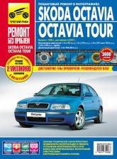 Skoda Octavia / Octavia Tour с 1996 г.в. и рестайлинг 2001 г. Цветное издание руководства по ремонту, техническому обслуживанию и эксплуатации. - артикул:4107
