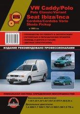Volkswagen Caddy / Polo / Polo Classic / Polo Variant с 1995 г.в. Руководство по ремонту, эксплуатации и техническому обслуживанию. - артикул:4473