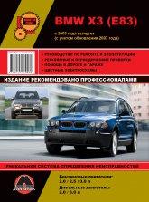 BMW Х3 (кузов Е83) c 2003 г.в. и рестайлинговая модель 2007 г. Руководство по ремонту, эксплуатации и техническому обслуживанию. - артикул:4248